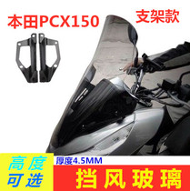 Applicable to PCX150 windshield front mirror original windshield front inlet modification windshield increase