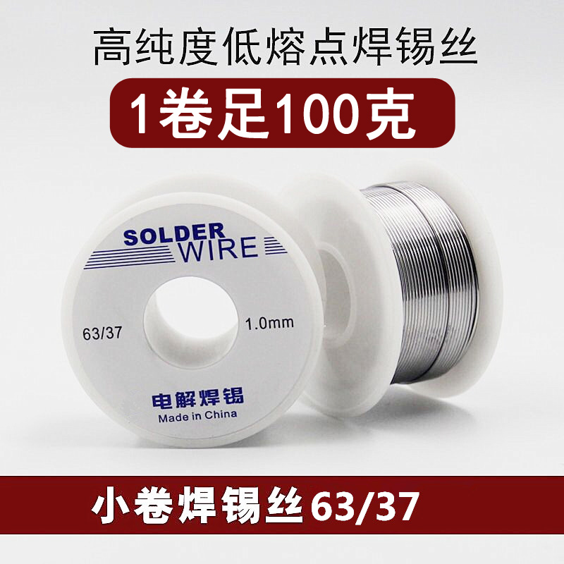Pine core solder wire solder solder solder 6337 tin wire high purity low melting point solder strip