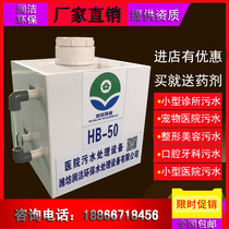 Small Hospital Medical Clinic Pet Cosmetic Oral dental sewage treatment equipment device chlorine dioxide generator