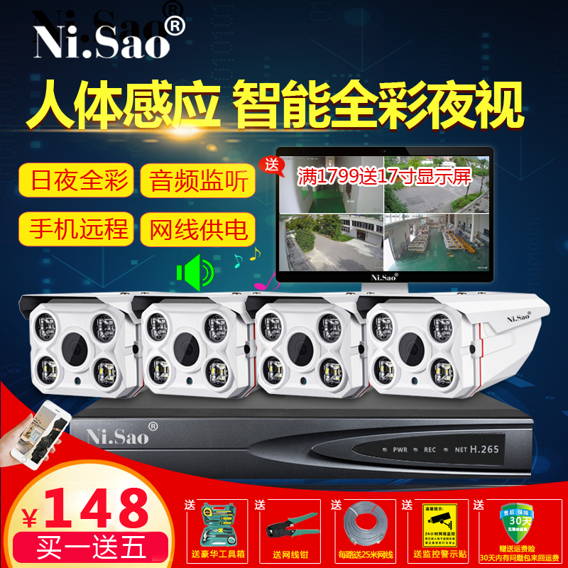 Day and night full color network digital POE monitoring equipment set HD night vision 8 million audio camera home