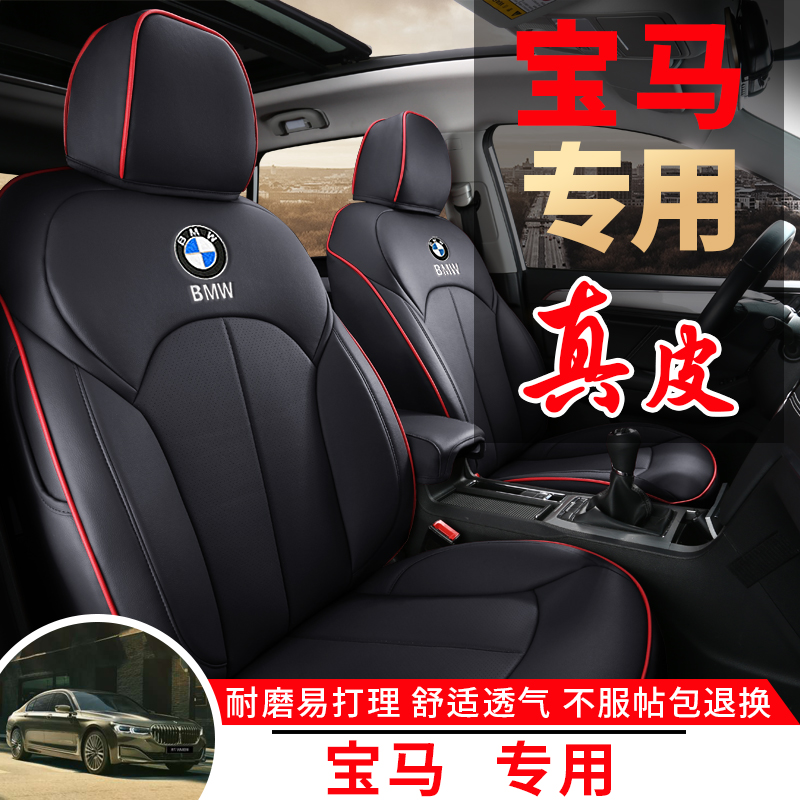 BMW5 Series 3 Series 525li530li320li325li1 Series X1X5X3 car seat cushion all-inclusive leather seat cover