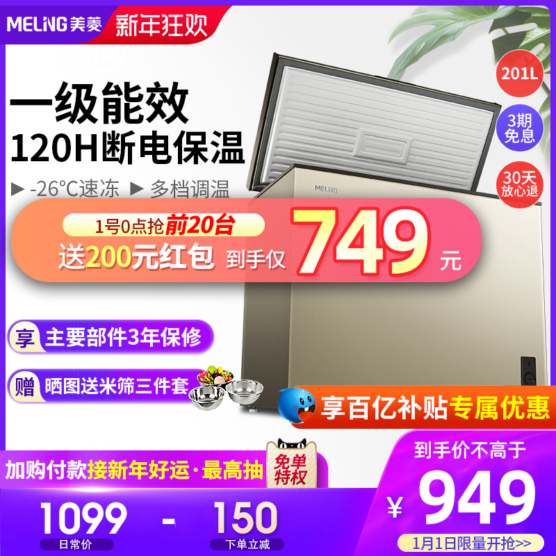 Meiling BC BD-201DT freezer home small commercial refrigerator freezer refrigeration large capacity energy saving