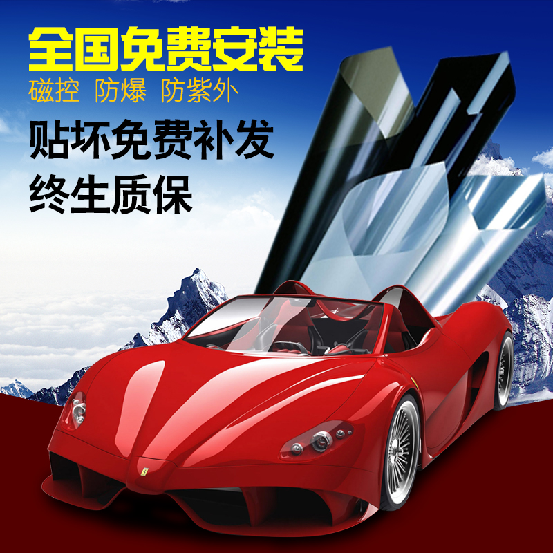 National free car foil package installation full car membrane explosion-proof membrane insulation film solar film window glass sunscreen