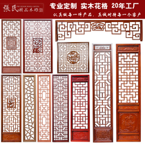 Dongyang wood carving grid partition hollow solid wood background wall porch screen living room Chinese decoration antique doors and windows