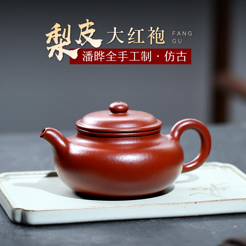 (Two pens) Yixing purple sand pot pure all-hand teapot Pan Yu pear skin big red robe double cover antique 220cc