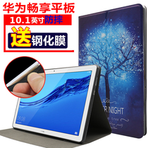 Huawei enjoys flat panel cover 10.1-inch Tablet PC ags2-w09 AL00 leather cover Protective shell