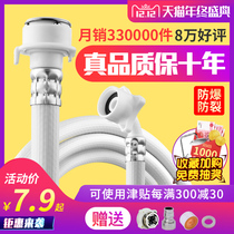 General automatic washing machine inlet pipe with long pipe pipe water pipe water injection extension Hose connector Accessories