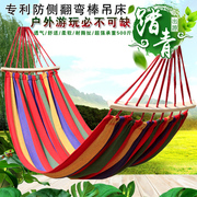 Outdoor canvas, double hammock, bent wood, anti roll, single dormitory, hammock, swing, thickening, wooden chair