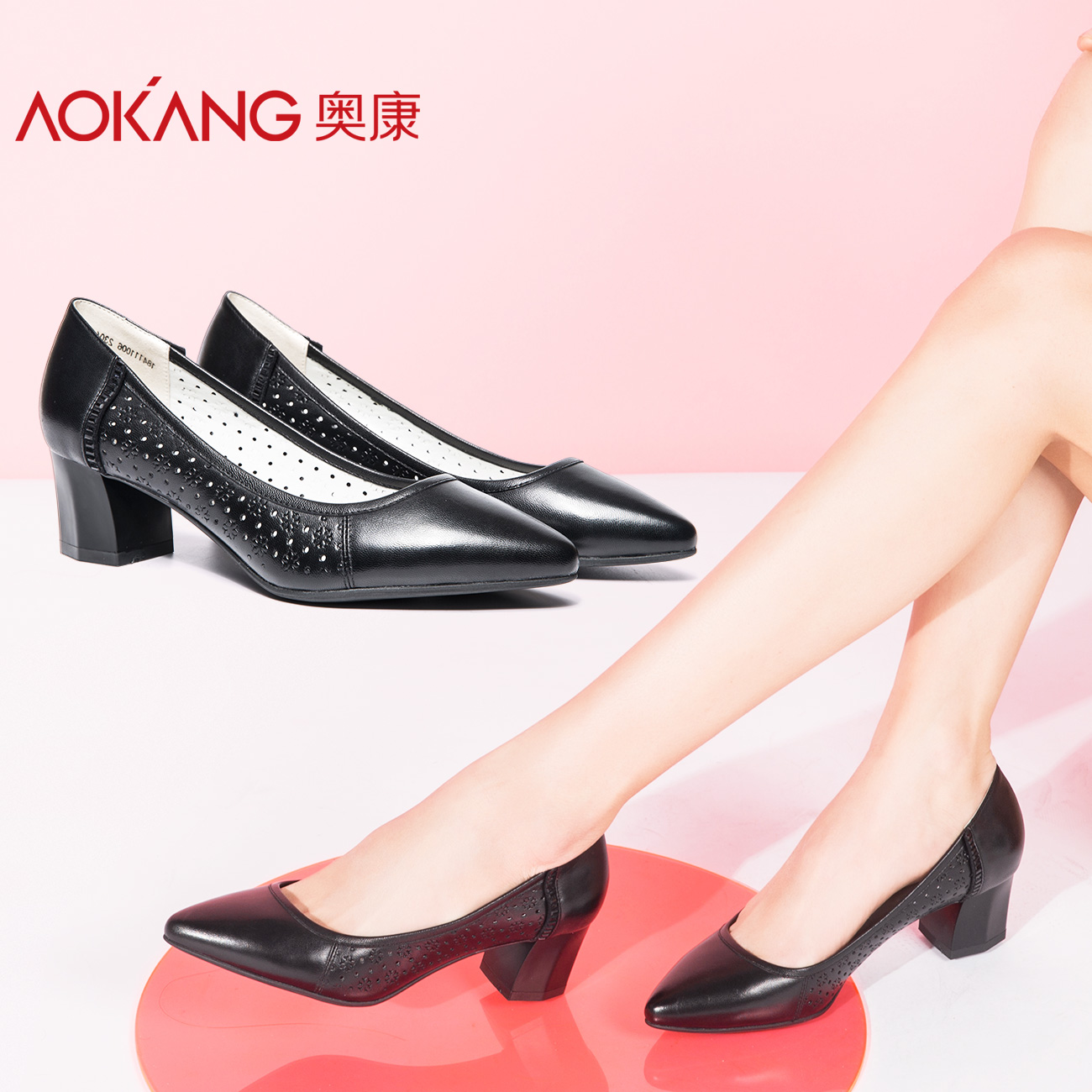 [The goods stop production and no stock]Aokang Women's Shoes Fashion New Products Tip-toed, Rough-heeled, Hole-in-the-hole Pure-color Business Women's Shoes Single-shoe White-collar Style