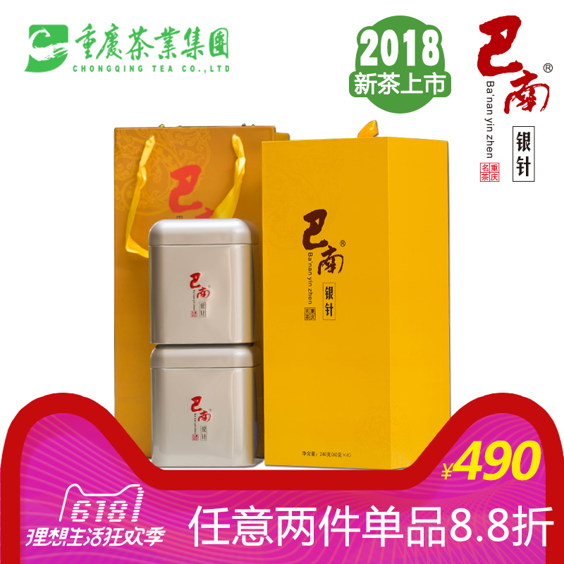 2019 New Tea Heavy Tea, Banan Silver Needle 240g Green Tea Spring Tea Maojian Alpine Tea Gift Box