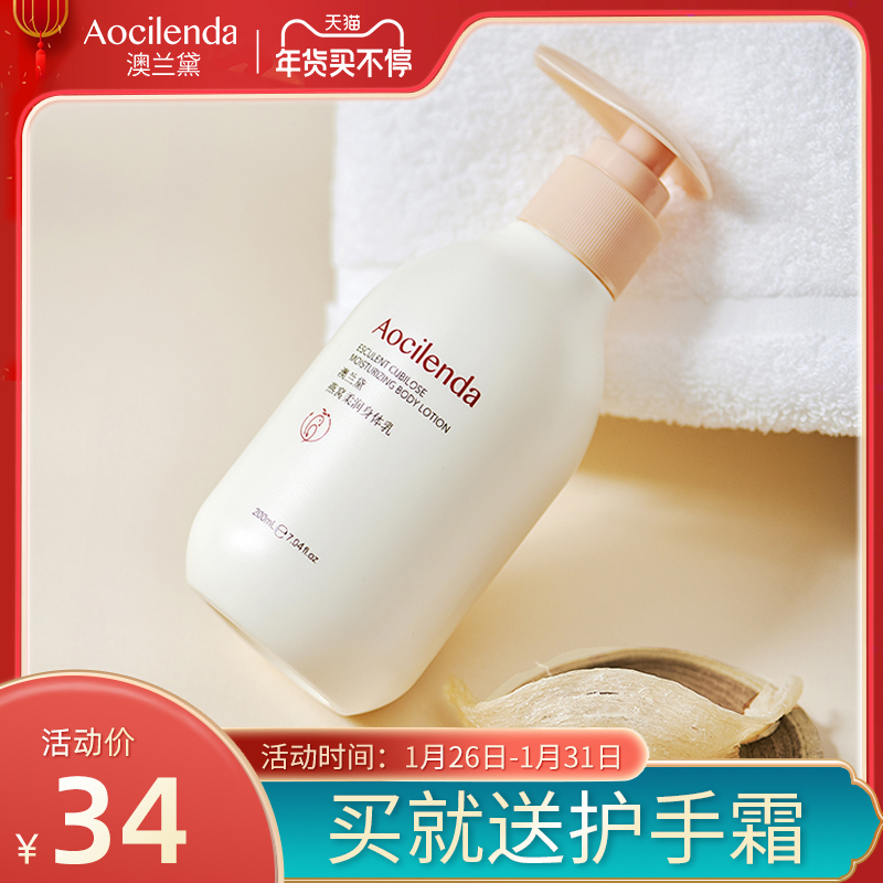 Alande pregnant women body milk dedicated to full body moisturizing dew during pregnancy can naturally be moisturized moisturizing autumn and winter moisturizing