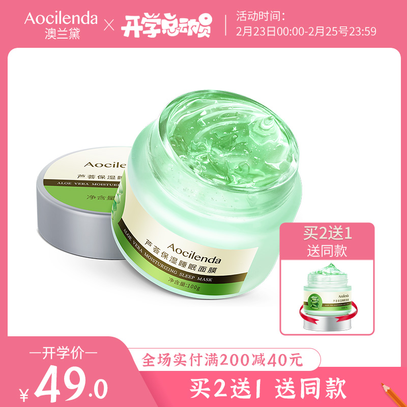 Auslande pregnant womens mask dedicated sleep mask wash-free moisturizing moisturizing pregnancy breastfeeding can be used in the flagship store