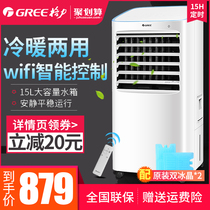 Gree air conditioning fan cold and warm dual-use home air cooler WIFI remote control KS-15X60RD heater electromechanical heater