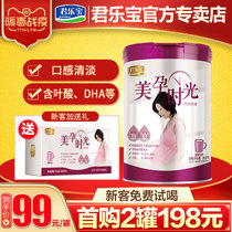 (Normal delivery)junlebao milk powder beauty pregnant women pregnant women milk powder pregnancy early in the late 800g