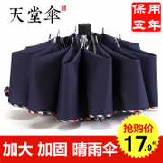 Paradise umbrella super men and women double umbrella student three fold increase dual-purpose UV sunscreen sun umbrella