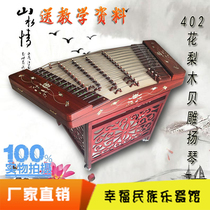 402 yangqin Pear Wood yangqin test grade playing grade Yangqin national string Instrument Factory Direct Sales