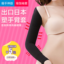 Thin arm minus worship meat artifact thin arm minus butterfly arm Kirin arm invisible lady body clothes arm sleeve