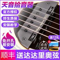 Tian Yin Pickup a710a810 folk wood guitar pickup T902 play Board T903 free Hole Wireless Loudspeaker