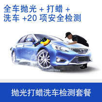 Full car polishing + waxing + 20 safety detection + Car Wash package Body cleaning