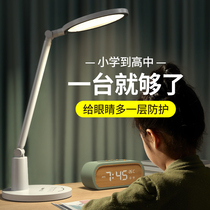Ego table lamp childrens eye protection lamp primary school students learn special desk charging writing bedside lamp to protect vision