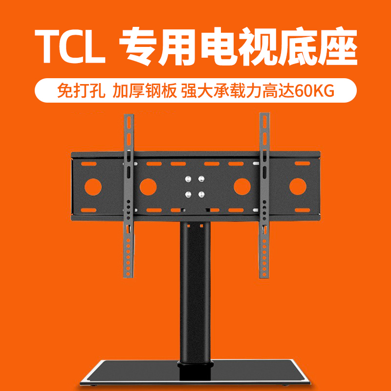 TCL dedicated punch-free TV base 32 43 50 55 65-inch desktop all-in-one height benchtop stand