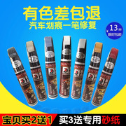 Auto paint pen black pearl white paint scratch repair paint paint scratch repair artifact paint pen Changan