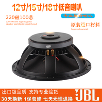 JBL 10 12 15 18 inch high power full frequency hi-fidelity professional stage speaker Bass horn unit