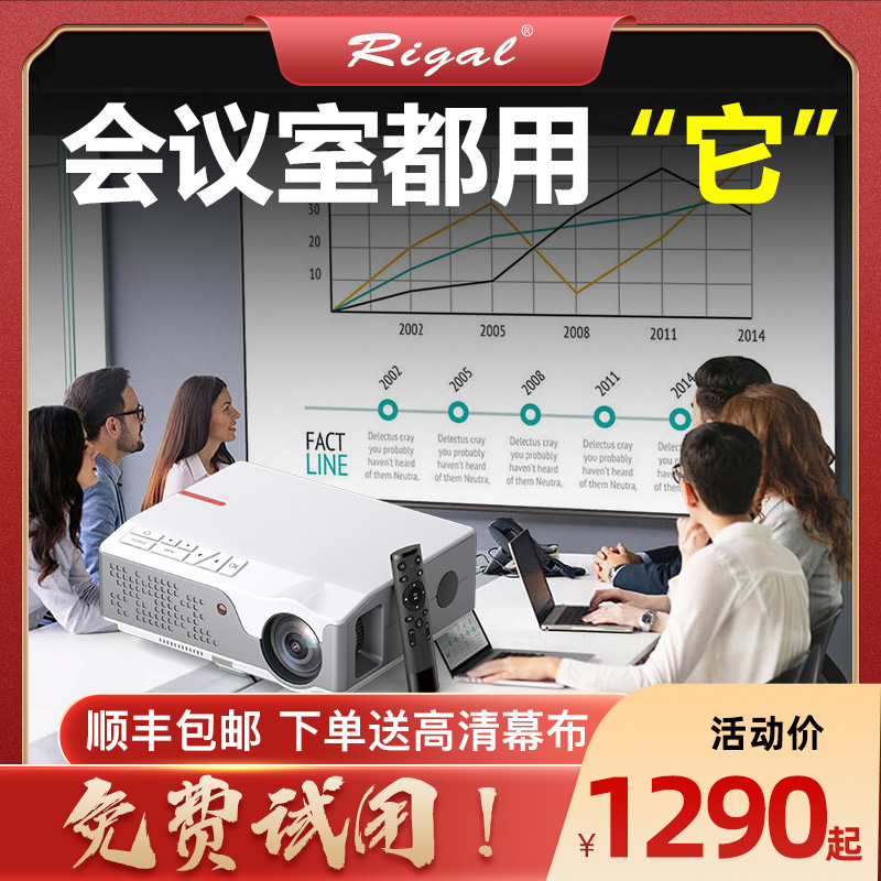 Rigal Riegel Ultra HD Projector Office Meeting Room Training Teaching HD Daytime Direct Pc Commerce All Small Wireless Portable