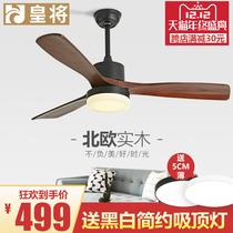 Nordic Ceiling fan Lamp restaurant Home living room Modern simple solid wood fan lamp American led fan chandelier package