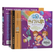 Genuine popular childrens song popular childrens happy song distortion-free music vinyl record car cd disc CD