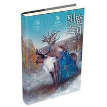 Genuine Black Crane animal fiction series the country of the reindeer Chinese childrens literature animal fiction childrens books 7-10 years old literature childrens books childrens books tomorrow publishing house Ge Li