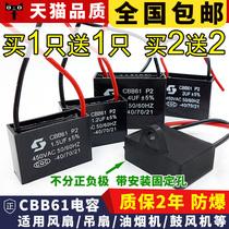 CBB61 Fan start capacitor 1 2 1 5 1 8 2 2 5 3 4 5 6 7UF Ceiling Fan Hood 450V