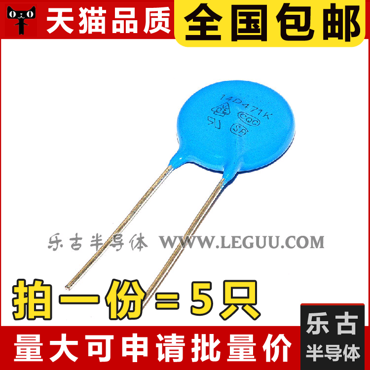 (5 only) Varistor 20D511K Diameter 20mm 510V 20D511