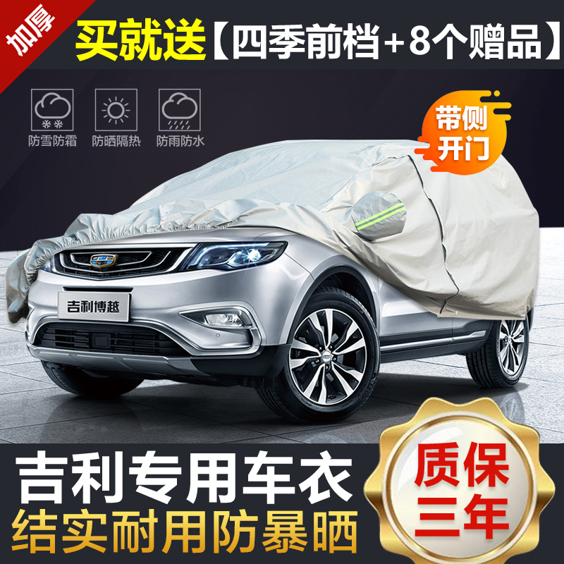 Geely emgrand gs car clothing car cover special Bo Yue vision suv X6 off-road sun protection insulation rain sunshade car cover