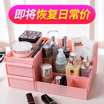 Desktop cosmetics storage box student skin care products dressing table dormitory finishing lipstick racks home simple