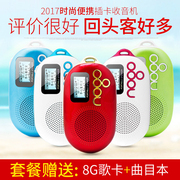Nogo/ dimethoate Q12 radio Mini Card mini audio player for children aged on the outside of the Walkman