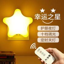 Ночная лампа для кормления пульт дистанционного управления светящаяся розетка энергосберегающая детская спальня прикроватная спальная лампа настольная лампа для защиты глаз