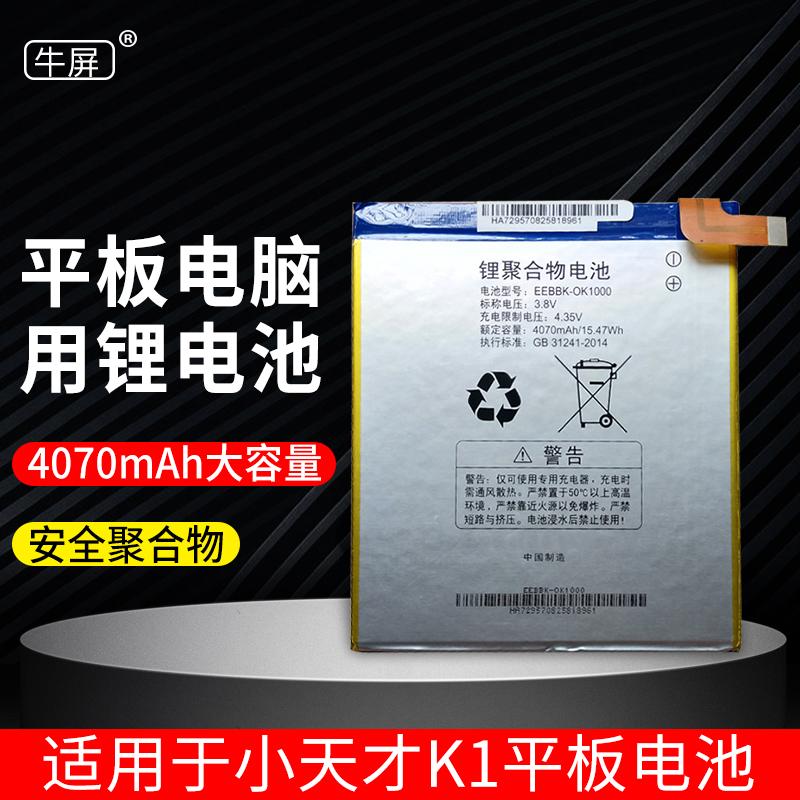 Les batteries d'écran de vache conviennent à la tablette pour enfants de petit génie XTC K1 K1S batterie polymère accessoires de batterie au lithium