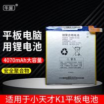 Niu écran batterie pour petit génie enfants tablette XTC K1 K1S batterie lithium polymère batterie accessoires