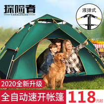Explorer automatic tent outdoor rainproof 3-4 people thickened rainproof double 2 single camping Field camping