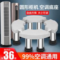 Air conditioning base round Gree Midea Haier Cylindrical vertical cabinet machine pad bracket raise the inner machine shelf raise