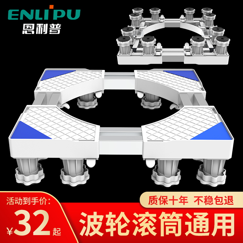Washing machine base mobile universal wheel Haier Siemens drum wave wheel fully automatic universal shock-proof base frame