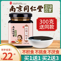Nanjing Tongren Tangshan six paste childrens chicken inner gold baby child conditioning spleen and stomach baby food conditioning