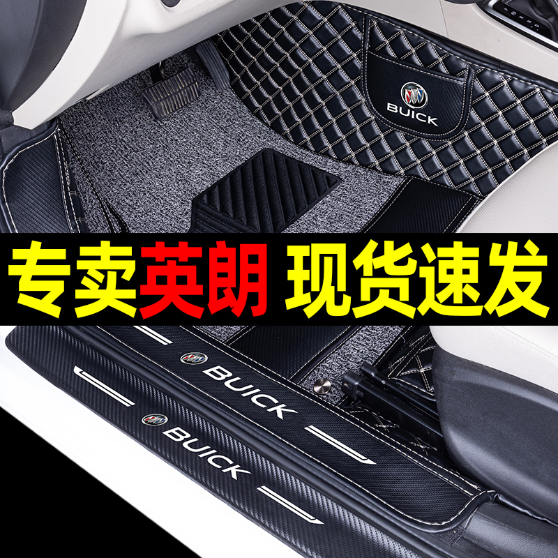 Designed for the new 21 2021 Buick Inggt foot pads all around a set of car xt automatic stop car