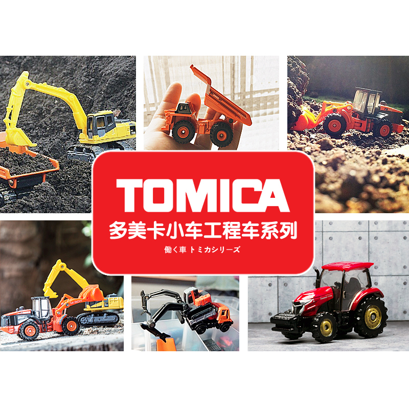TOMY Domeca alloy car boy toy engineering truck bulldozer excavator transport truck forklift