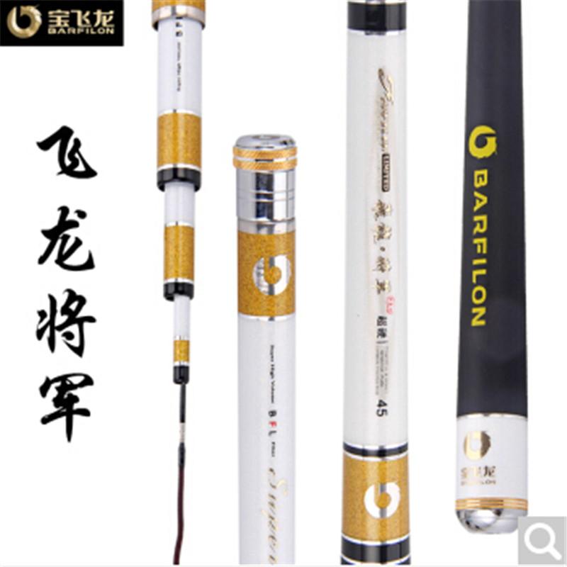 宝飞龙飞龙将军4.5 4.8 5.4米碳素台钓竿超轻超硬28调碳素钓鱼竿