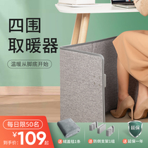 Warm feet Bao office warm feet under the table heater electric heating mat warm feet in winter to protect the knee warm legs
