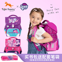 Tiger family schoolbag for pupils of Grade 1-3 boys and girls