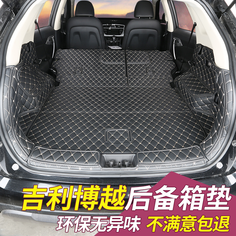 Geely Bo Yue trunk mat fully surrounded by modified special car supplies decorative back trunk pad waterproof interior