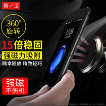 Car-mounted mobile phone frame bracket car used button magnetic suction magnet Magnetic sucker Universal Section mini